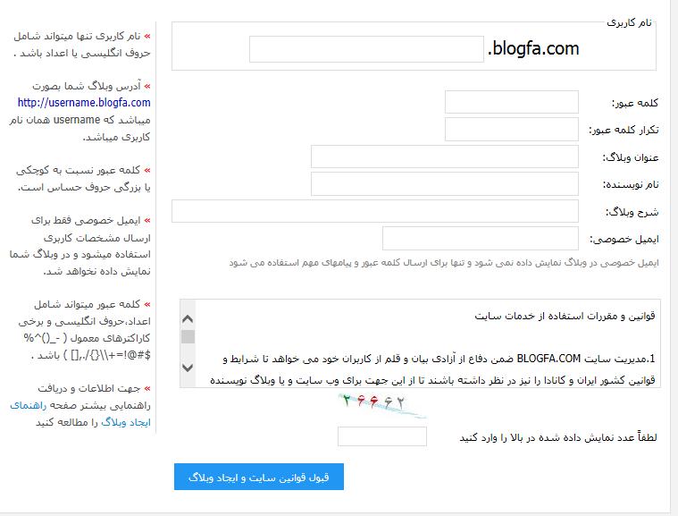 blogfa form, ساخت بلاگ در بلاگفا