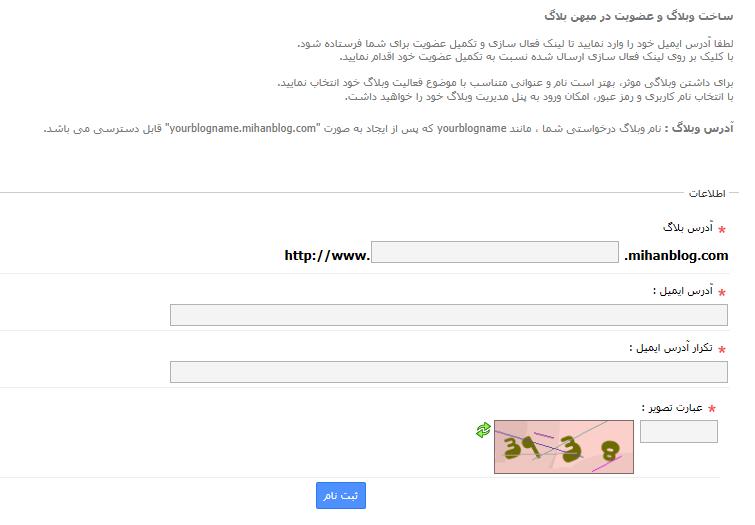 mihanblog form, ساخت وبلاگ در میهن بلاگ