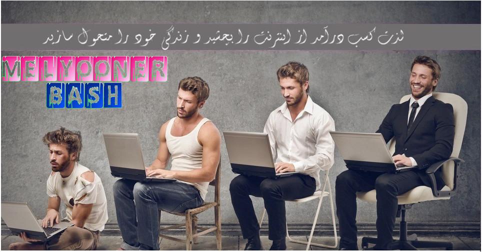 کسب درآمد از اینترنت در ایران