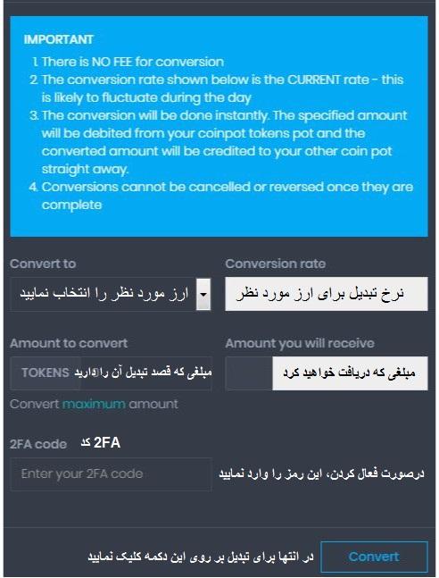 تبدیل توکن ها در سایت coinpot