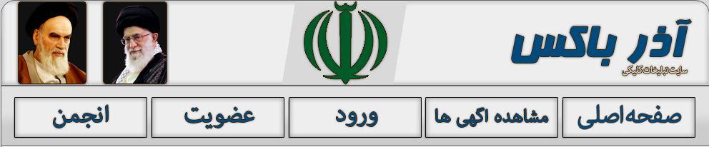 سایت آذرباکس