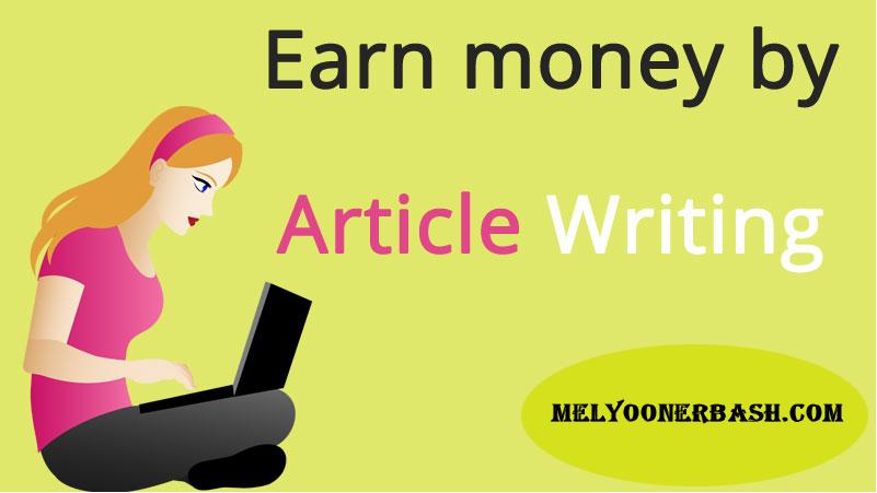 کسب درآمد از اینترنت با نویسندگی