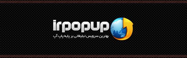 کسب درآمد با سایت ایران پاپ آپ