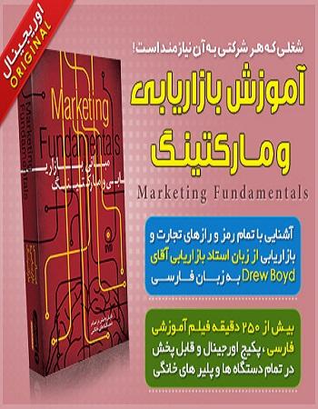 آموزش بازاریابی و مارکتینگ - بازاریابی - مارکتینگ - آموزش بازاریابی - آموزش جامع بازاریابی - صفر تا صد بازاریابی