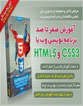 آموزش HTML5 و CSS3 - آموزش HTML5 - آموزش CSS3 - آموزش HTML - آموزش کامل برنامه نویسی وب - آموزش طراحی سایت