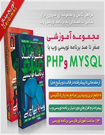 آموزش برنامه نویسی وب - آموزش طراحی سایت - آموزش گام به گام طراحی سایت - آموزش PHP - آموزش MYSQL
