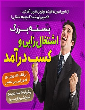 کسب درآمد - آموزش جامع کسب درآمد - آموزش ثروتمند شدن - بسته اشتغال زایی و کسب درآمد