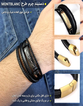 دستبند چرم مردانه - دستبند فوق العاده شیک مردانه - خرید هدیه برای روز مرد - دستبند چرم MontBlanc