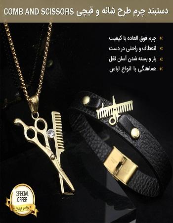 دستبند چرم مردانه - دستبند خاص مردانه - دستبند شانه و قیچی - دستبند مخصوص آرایشگران حرفه ای