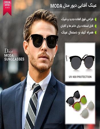 عینک آفتابی dior - عینک آفتابی شیک مردانه - خرید عینک آفتابی