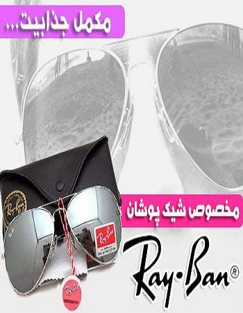 عینک آفتابی ray ban - خرید عینک ریبن - عینک آفتابی شیک
