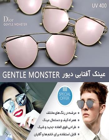 عینک آفتابی خاص و شیک - خرید عینک آفتابی - عینک آفتابی Dior