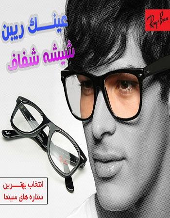 عینک ریبن ویفری - خرید عینک شیشه شفاف - خرید عینک ریبن - عینک rayban