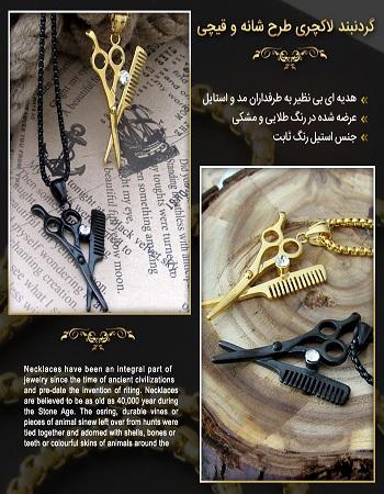 گردنبند شیک و خاص مردانه - خرید گردنبند مردانه - گردنبند شانه و قیچی - گردنبند مخصوص آرایشگران