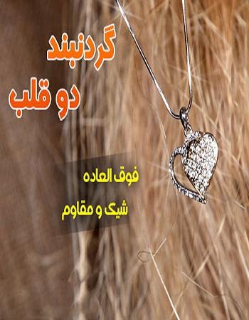 گردنبند شیک و خاص - جواهرات زنانه - زیورآلات -گردنبند دو قلب