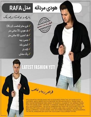 هودی مردانه - خرید هودی - لباس پاییزی مردانه