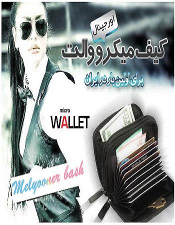 کیف میکرو والت اصل - خرید کیف میکرو والت - کیف مناسب برای کارت های بانکی - هدیه زیبا برای مردان - کیف micro wallet