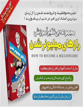 رازهای میلیونر شدن - سخنرانی های برایان تریسی - میلیونر باش - میلیونر شدن - چگونه میلیونر شوم - رازهای کسب ثروت