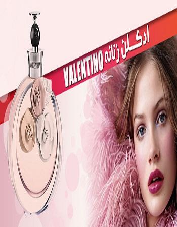 ادکلن زنانه ولنتینا - خرید ادکلن زنانه Valentino - عطر و ادکلن زنانه - هدیه روز زن