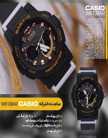 ساعت دخترانه خاص - ساعت دخترانه شیک - خرید ساعت دخترانه - ساعت دخترانه CASIO