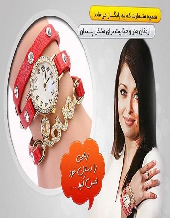 ساعت طرح LOVE - خرید ساعت شیک زنانه - ساعت خاص و شیک دخترانه - هدیه تولد مناسب برای همسر