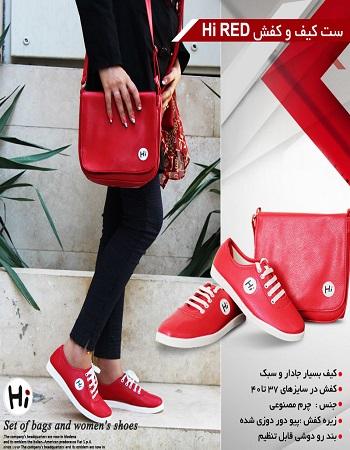 ست کیف و کفش زنانه - ست کیف و کفش قرمز - خرید کیف و کفش زنانه