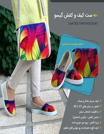 ست کیف و کفش - خرید کیف و کفش زنانه
