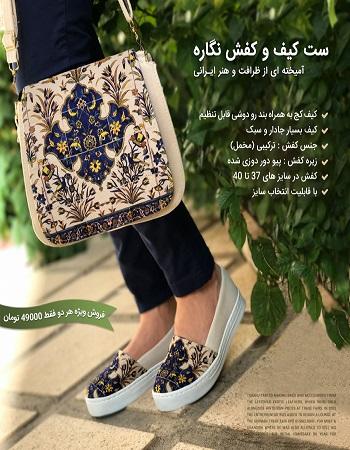 ست کیف و کفش - خرید ست کیف و کفش - کیف و کفش زنانه