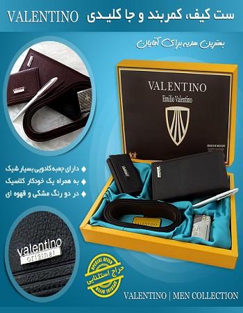 ست کیف کمربند و جاکلیدی - خرید هدیه برای مردان - اکسسوری مردانه - بهترین هدیه برای آقایان