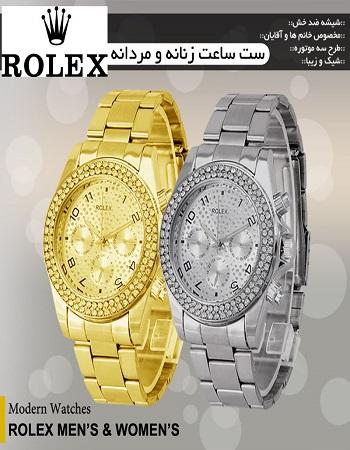 ست ساعت زنانه و مردانه - خرید ست ساعت - ساعت شیک و خاص