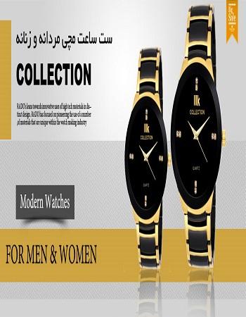 ست ساعت مچی مردانه و زنانه - خرید ساعت مچی ست - هدیه مناسب برای ولنتاین -