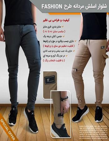شلوار اسلش شیک مردانه - خرید شلوار اسلش - پوشاک آقایان