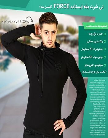 تیشرت یقه استاده - خرید تیشرت مردانه - تیشرت شیک و خاص