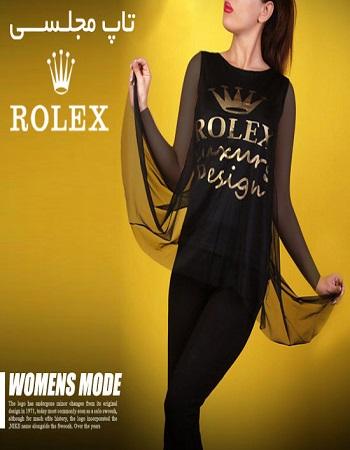 تاپ مجلسی زنانه - پوشاک بانوان - چی بپوشم - لباس زنانه