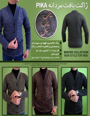 ژاکت مردانه - بافت مردانه - خرید ژاکت شیک مردانه - پوشاک زمستانه آقایان