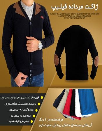 ژاکت مردانه - ژاکت شیک مردانه - خرید ژاکت - پوشاک پاییزی مردانه
