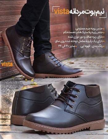 کفش مجلسی مردانه - خرید کفش مردانه - نیم بوت مردانه