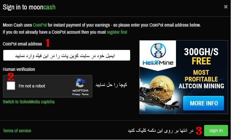 سایت mooncash