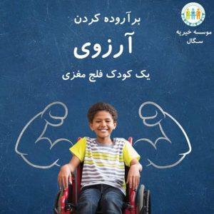 خیریه سگال، حامی کودکان فلج مغزی